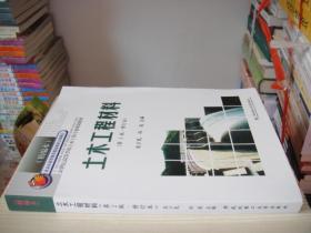 土木工程材料(第2版·修订本)/21世纪高等学校土木工程专业规划教材