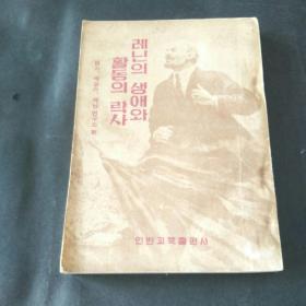 列宁生平事业简史。朝鲜文