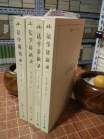 法学讲演录 英汉对照全译本 西方学术经典译丛 全4册 平装 一版一印