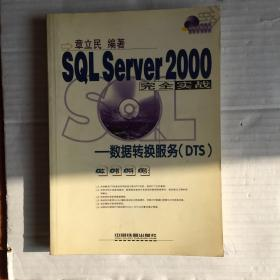 SQL  Server2000 完全实战----数据转换服务(DTS)
