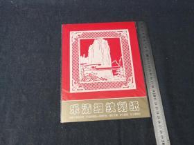 90年代乐清--卢发良艺术工作室--卢发良 刻纸 雁荡山