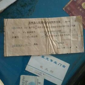 日照县人民委员会农业税减免证   1962