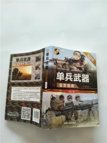 单兵武器鉴赏指南  : 珍藏版