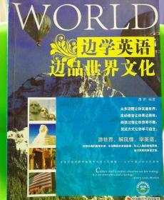 边学英语边品世界文化