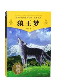 正版 狼王梦 沈石溪  著 浙江少年儿童出版社 9787534256301