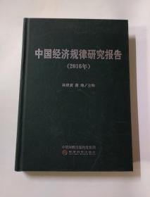 中国经济规律研究报告(2016年)