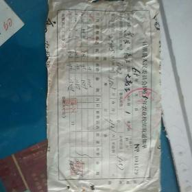日照县人民委员会1965年农业税征收通知单