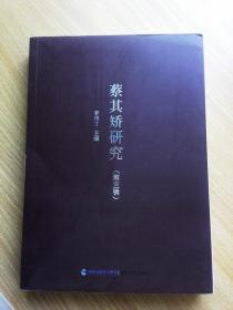 蔡其矫研究(第三辑)