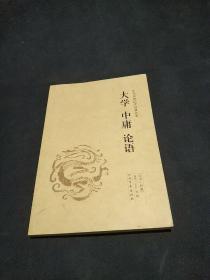 中华国学经典读本:大学 中庸 论语