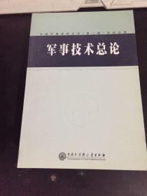 中国军事百科全书.65.军事技术总论(学科分册)