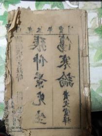 道光三年重刊《张仲景先生伤寒论》