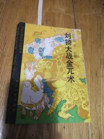 刘琦大战金兀术【绘画-戴敦邦】大缺本