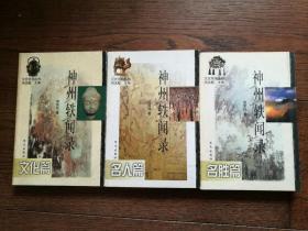 神州轶闻录:名人篇、文化篇、名胜篇(3册合售。扉页有购者藏书章)
