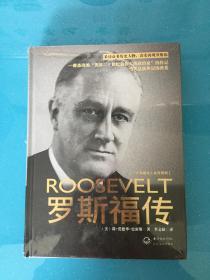 罗斯福传(一世珍藏名人名传)