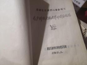 原南京石油学校革命师生无产阶级文化大革命战果选编