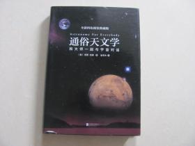 通俗天文学——和大师一起与宇宙对话