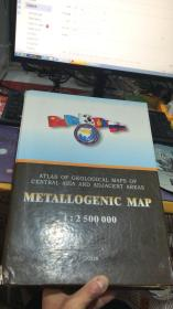 ATLAS OF GEOLOGICAL MAPS OF CENTRAL ASIA AND ADJACENT AREAS METALLOGENIC MAP 1;2500000(盒装)