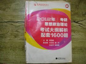 2012年考研思想政治理论考试大纲解析配套1600题