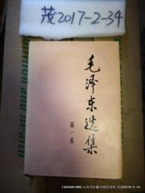 毛泽东选集  第1---4卷   品如图免争议