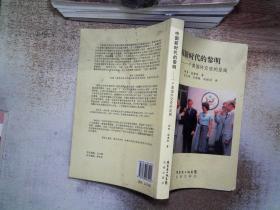 中国新时代的黎明-一个美国外交官的见闻