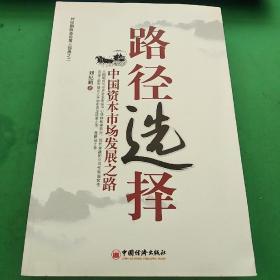 路径选择 作者刘纪鹏签名本