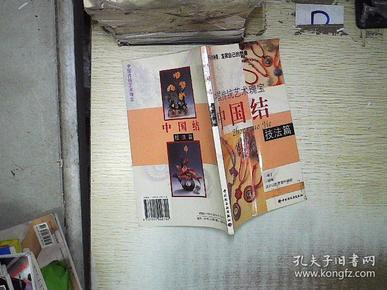 中国结-鉴赏篇
