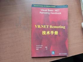 VB.NET Remoting技术手册(有勾画不影响阅读)