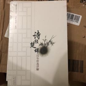 诗经楚辞汉乐府选详解