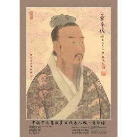 中国中医药发展史代表人物董奉像