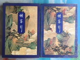 侠客行 全两册  三联书店 一版一印 保正版 未阅自然旧