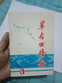 革命回忆录 3     书9品如图