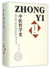 中医哲学史(第3卷):明清时期