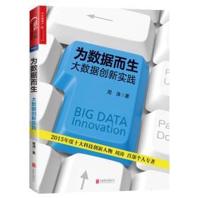 为数据而生:大数据创新实践  现货