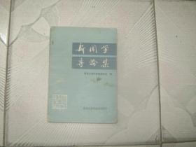 中国哲学史(杨荣国同志讲课记录稿)n