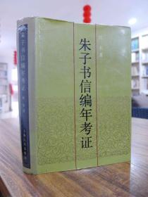 朱子书信编年考证—陈来 著 1989年一版一印仅3000册 精装