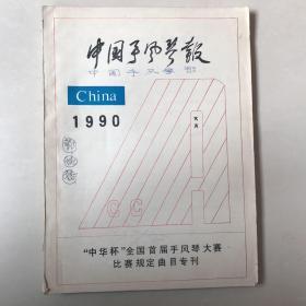 中国手风琴报 1990