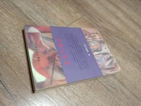 经验与贫乏:20世纪欧美文论丛书