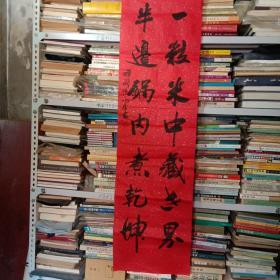 张永金 书法(保真)【A5-1】