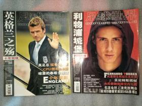 足球世界 2008 (7、12)期  两本合售