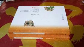 三国演义在东方(上卷)(下卷)两册合售