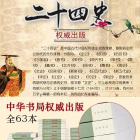 二十四史【全63册】中华书局