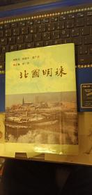 北国明珠--江城名胜散记 赠签本