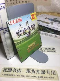 芝麻开门系列软件(0931)实况足球经理 2002 赠送中国甲A联赛版  安装盘+游戏盘