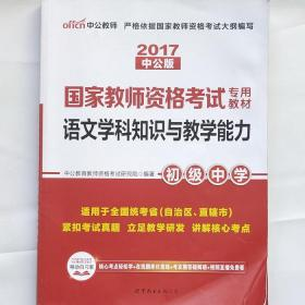 中公版·2017国家教师资格考试专用教材:语文学科知识与教学能力(初级中学)