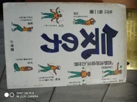日本日文原版书 西野流呼吸法 西野皓二著