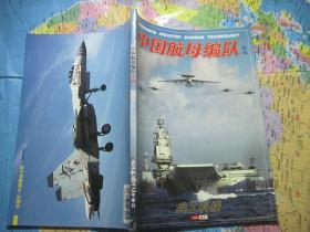 兵工科技 2013 增刊 中国航母编队 专辑