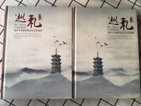 瑞齐宁发展历程巡礼纪实画册(第一辑)上下册