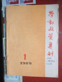 创刊号:劳动政策专刊(1989年第1期 总第1期)