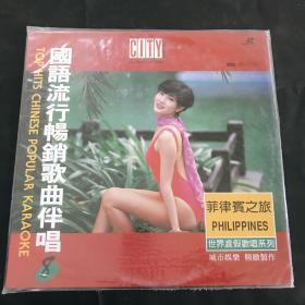 镭射影碟 国语流行畅销歌曲伴唱8 菲律宾之旅