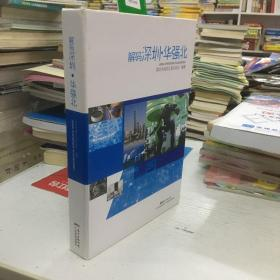 解密深圳·华强北(盒装附光盘)